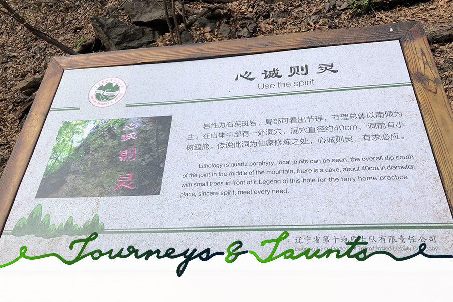 Chinglish signs in the park of Tiannv Mountain